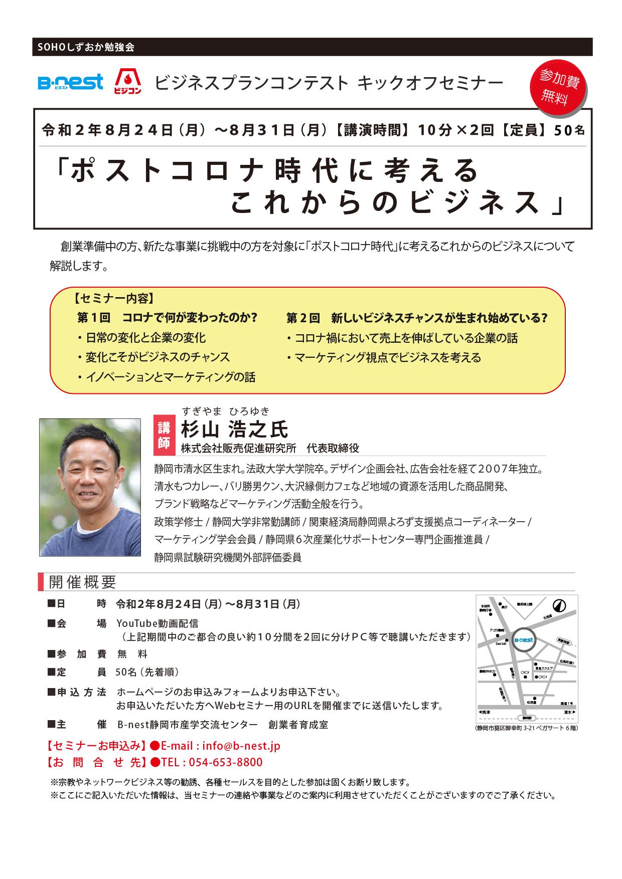 静岡 市 コロナ 情報