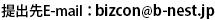 bizcon_e_mail